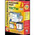 Сетевая версия. Тесты. Русский язык 3 класс