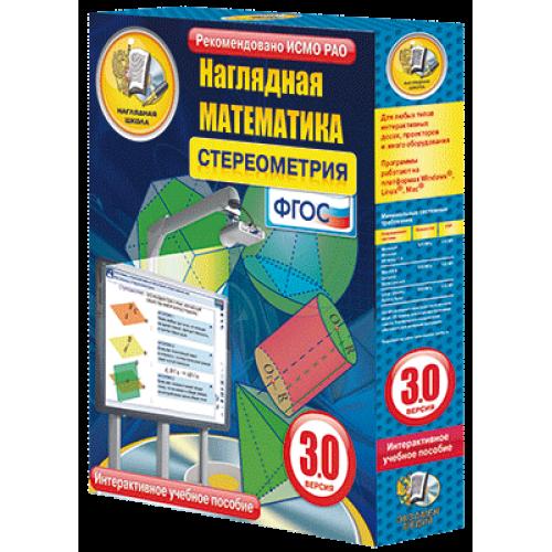 Наглядная математика. Стереометрия.10-11 класс