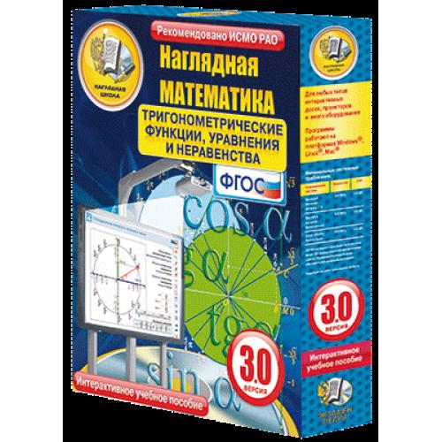 Наглядная математика. Тригонометрические функции, уравнения и неравенства.8-11 классы