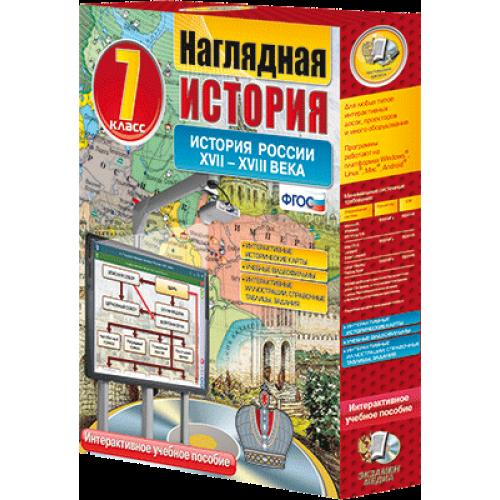 Наглядная история. История России XVII - XVIII веков. 7 класс