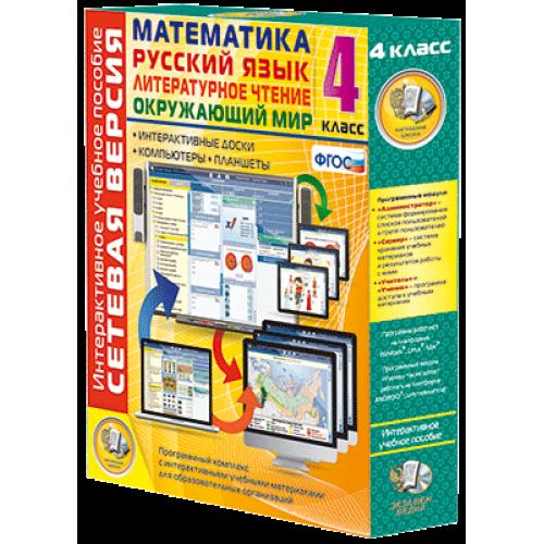 Сетевая версия. 4 класс. Математика, Русский язык, Окружающий мир, Литературное чтение