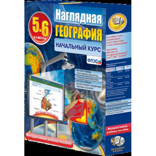 Наглядная география. Начальный курс. 5 – 6 классы