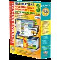 Сетевая версия. 3 класс. Математика, Русский язык, Окружающий мир, Литературное чтение